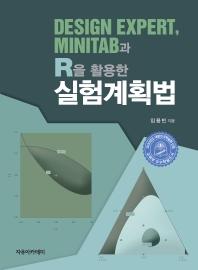 Design Expert, Minitab 과 R을 활용한 실험계획법