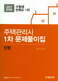 민법(주택관리사 1차) 문제풀이집(2017)
