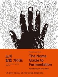 노마 발효 가이드(The Noma Guide to Fermentation)