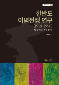한반도 이념전쟁 연구(1919-1950)
