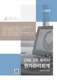 CPA 2차 최적서 원가관리회계: 이론편