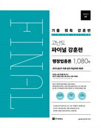 공단기 기출 회독 강훈련 고난도 파이널 행정법총론 1080제(2018)
