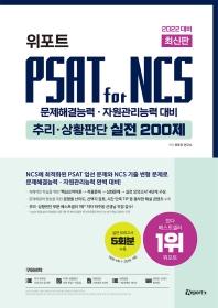 2022 대비 위포트 PSAT for NCS 추리·상황판단 실전 200제