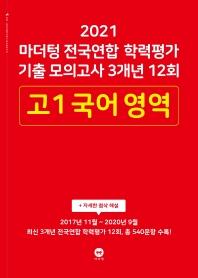 마더텅 고1 국어 영역 전국연합 학력평가 기출 모의고사 3개년 12회(2021)
