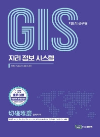 GIS(지도직 군무원) 지리정보시스템