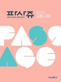 파사쥬 고등 영어영역 유형구문(2021)