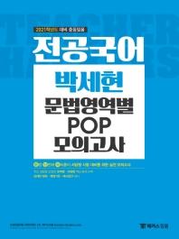 해커스 임용 전공국어 박세현 문법영역별 POP 모의고사(2021)