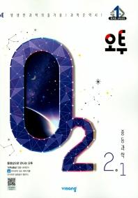 오투 중학 과학 중2-1(2020)