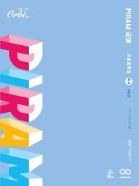 P.I.R.A.M (피램) 고등 국어 독서 해설편 기출문제집(2021)