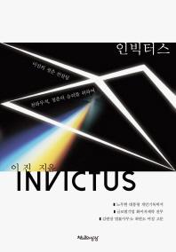 인빅터스(INVICTUS)