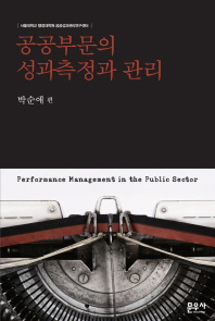 공공부문의 성과측정과 관리