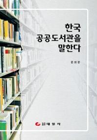 한국 공공도서관을 말한다