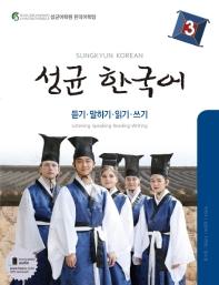 성균 한국어. 3: 듣기 말하기 읽기 쓰기