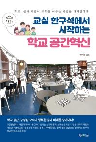교실 한구석에서 시작하는 학교 공간혁신