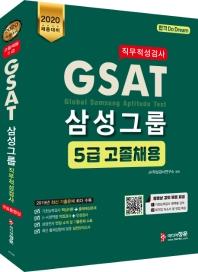 GSAT 직무적성검사 삼성그룹 5급 고졸채용(2020)