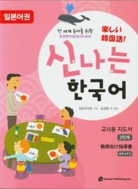신나는 한국어 교사용. 2(일본어권)