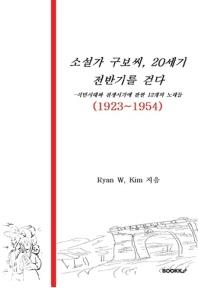 소설가 구보씨, 20세기 전반기를 걷다(흑백)