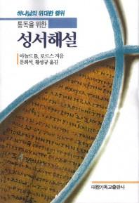 통독을 위한 성서해설