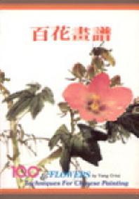 백화화보:꽃