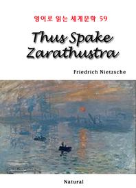 Thus Spake Zarathustra (영어로 읽는 세계문학 59)
