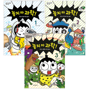 놓지 마 과학 1~3권 세트(노트 증정)-달/탁구/공룡