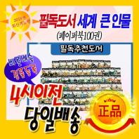 [한국셰익스피어] How so? 필독도서 세계큰인물 (페이퍼북100권)/ 2019년 최신개정판
