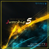 제이워십. 5(CD)(한국어)