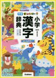 新レインボ-小學漢字辭典 ワイド版