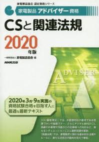 家電製品アドバイザ-資格CSと關連法規 2020年版