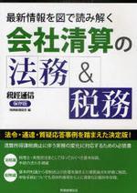 會社淸算の法務&稅務 最新情報を圖で讀み解く 稅經通信