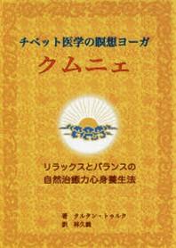 チベット醫學の瞑想ヨ-ガクムニェ リラックスとバランスの自然治癒力心身養生法