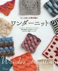 もっと樂しむ棒針編みワンダ-ニット ヘリンボ-ン,スモッキング,リバ-シブル…驚きの編み方14と作品アレンジ