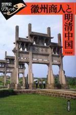 徽州商人と明淸中國