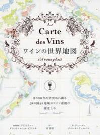 ワインの世界地圖 8000年の史實から識る56カ國92地域のワイン産地の歷史と今