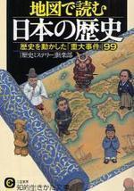 地圖で讀む日本の歷史 歷史を動かした「重大事件」99
