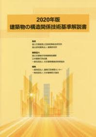 建築物の構造關係技術基準解說書 2020年版
