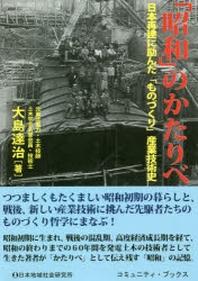 「昭和」のかたりべ 日本再建に勵んだ「ものづくり」産業技術史