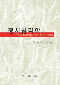 정서심리학