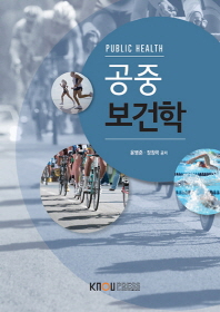 공중보건학(1학기, 워크북포함)