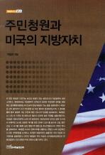 주민청원과 미국의 지방자치