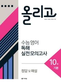 올리고 고등 수능 영어 독해 실전 모의고사 10회(기본)(2019)