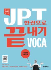 유형별 주제별로 정리한 JPT 한권으로 끝내기 VOCA