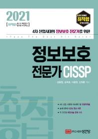 최적합 정보보호 전문가 CISSP(2021)