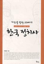 자유를 향한 20세기 한국 정치사