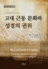 고대 근동 문화와 성경의 권위