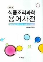 식품조리과학용어사전