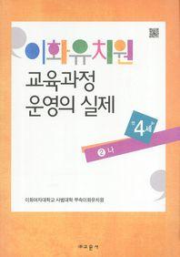 이화유치원 교육과정 운영의 실제. 2: 나(만4세)