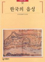 한국의 읍성