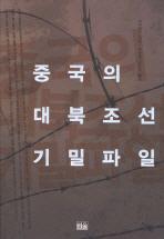 중국의 대북조선 기밀파일