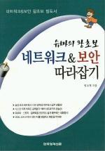 슈마의 왕초보 네트워크 & 보안 따라잡기